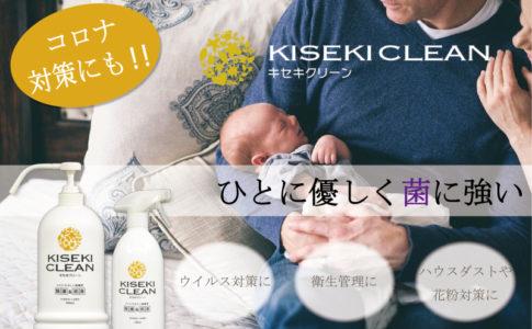 KISEKI CLEAN -キセキクリーン-